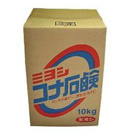 【送料込】ミヨシ石鹸 【業務用】ミヨシ 粉せっけん 10KG×2点セット まとめ買い特価!ケース販売 ( 4902883321516 )