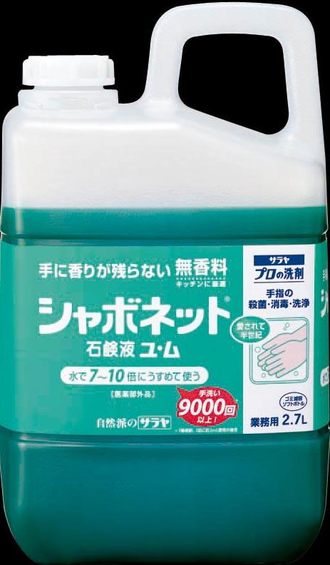 業務用 サラヤ シャボネット石鹸液ユ・ム 2700ML 手肌にやさしい薬用石鹸液 医薬部外品 ( 4973512501524 )