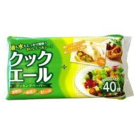 ハヤシ商事 クッキングペーパークックエール 40枚入り 厚手 ( 台所用品 キッチンペーパー ) ( 4977033610079 )