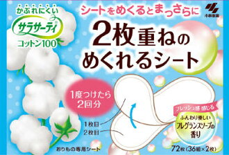 Kobayashi pharmaceutical sarasarty cotton 100 2-ply flip seat Thorpe 36 pairs × 10 points set ★ together buy a bargain! (4987072029992)