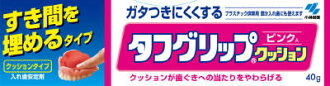 40 G dentures adhesive skin Kobayashi medicine thebead x 5 pieces (4987072500446)