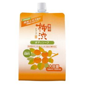 【大容量】熊野油脂 薬用 柿渋ボディソープ 1000ML 詰替用 医薬部外品( 4513574018891 )