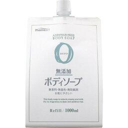 便于供熊野油脂famaakuto不添加沐浴露最終階段替換使用的1000ML保管的supauto從屬于的小袋(4513574018907)※1位最大1分限度