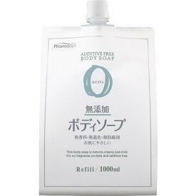 熊野油脂 ファーマアクト 無添加 ボディソープ 詰め替え用 1000ML 保管に便利なスパウト付きパウチ ( 4513574018907 )