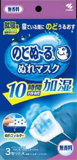 Kobayashi pharmaceutical which nuuru wet mask for bedtime fragrance set 3 pieces (paint masks 3 filter 3) × 48 buy bargain together set (4987072032374)