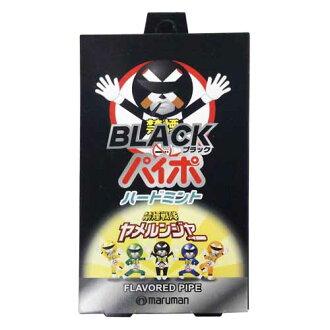 Lighting black PIP hard Mint 3 pieces set (non-smoking pipe) x 5-piece set (4957669381673)