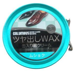 【送料込・まとめ買い×9点セット】コロンブス 缶入り靴クリーム コロンブスベーシック 缶 無色 40g( 4971671172715 )