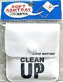 ライテック ソフト携帯灰皿 ( CLEAN UP ) 1個 EVA樹脂、アルミニウム製 ※カラーは選択できません ( 4977648200917 )