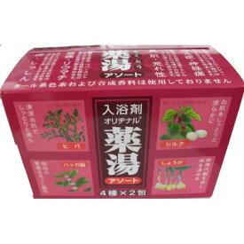 オリヂナル 薬湯 アソート 4種類×各2包 医薬部外品(ヒバ、ハッカ脳、シルク、しょうが)(お風呂 入浴剤 詰め合わせ)( 4901180023000 )