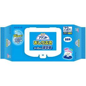 大王製紙 アテント トイレに流せるおしりふき 無香料 72枚 ( 4902011733594 )