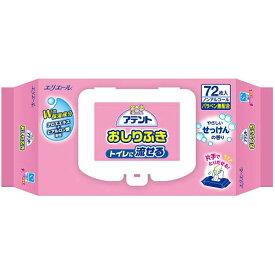 【10点セットで送料無料】大王製紙 アテント トイレに流せるおしりふき やさしいせっけんの香り 72枚×10点セット ★まとめ買い特価! ( 4902011733600 )