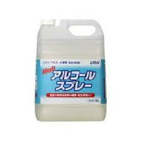 【令和・早い者勝ちセール】ライオンハイジーン ハイアルコールスプレー 5L 業務用サイズ ( 高濃度アルコール ) ( 4903301009832 )