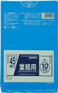 【送料無料・まとめ買い×3】ジャパックス 業務用ゴミ袋 P−46 45Lサイズ 10枚入り 青 厚口業務用 ( ポリ袋 ごみ袋 ) ×3点セット(4521684105462)