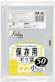 ジャパックス 保存用ポリ袋 小サイズ 50枚 PR01 ( 4521684231017 )