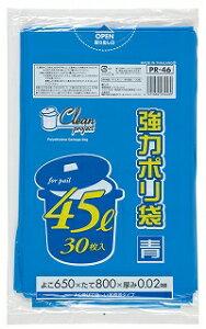 ジャパックス 強力ポリ袋 45リットルサイズ 30枚入り 青 (PR46 45L30枚青 強力ポリ袋 ゴミ袋)( 4521684234469 )
