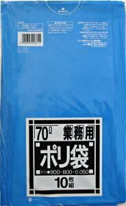 サニパック 業務用ポリ袋 青 70L 10枚入り(L−71業務用ゴミ袋) ( 4902393243711 )