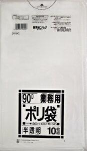 日本サニパック 業務用ポリ袋 N−94 業務用90L 半透明 10枚入り ( ゴミ袋 90リットル ) ( 4902393244947 )