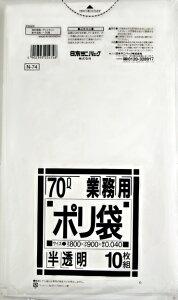 【送料込】N−74 業務用70L 半透明 10枚×40点セット まとめ買い特価!ケース販売 ( 4902393254748 )