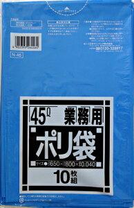 【送料込】N46 業務用45L特厚 青 10枚×40点セット まとめ買い特価!ケース販売 ( 4902393264464 )