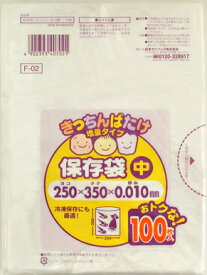 【10点セットで送料無料】【徳用】日本サニパック きっちんばたけ保存袋 ( 中 ) 半透明 100枚入 F−02×10点セット ★まとめ買い特価! ( 4902393407021 )