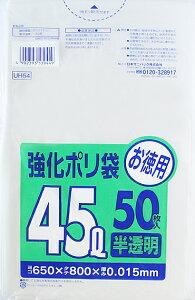 日本サニパック 強化ポリ袋 お徳用 50枚入り 半透明 45リットルサイズ UH54(強化ポリ袋45L50P半透明 ゴミ袋)( 4902393539449 )