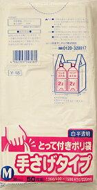 【10点セットで送料無料】日本サニパック とって付きポリ袋M 白半透明 50枚  レジ袋タイプの大型手さげ袋 Y−18×10点セット ★まとめ買い特価! ( 4902393558181 )