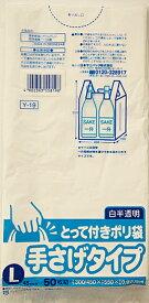 【送料無料・まとめ買い×5】日本サニパック とって付きポリ袋L 白半透明 50枚 Y−19 厚さ0.02ミリ ( ゴミ袋 ぽり袋 レジ袋 ) ×5点セット ( 4902393558198 )