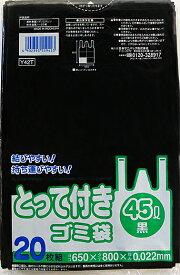 日本サニパック とって付きゴミ袋 45リットルサイズ 黒色 20枚入り Y42T ( 4902393559423 )