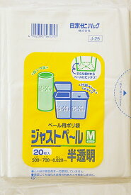 【10点セットで送料無料】日本サニパック ペール用ゴミ袋 20リットル 20枚入 J−25 ジャストペールMロング 半透明×10点セット ★まとめ買い特価! ( 4902393565257 )