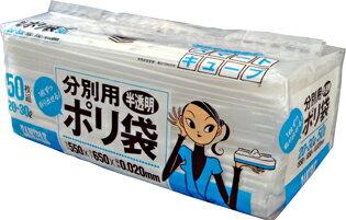日本サニパック スマートキューブ 分別用ゴミ袋 半透明 20〜30L ( 50枚入 ) ごみ袋 ( 4902393576253 )