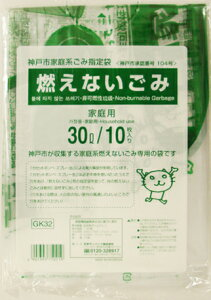 日本サニパック 神戸市指定袋 ゴミ袋 30L 10枚入り もえないゴミ GK32 神戸市燃えないごみ ( 4902393750219 )