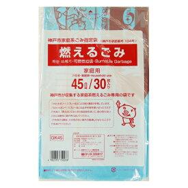 日本サニパック ゴミ袋 45L 30枚入り GK45神戸市燃えるごみ ( 4902393750288 )