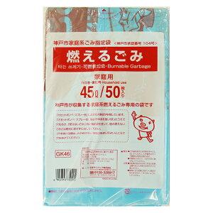 【送料無料・まとめ買い×5】【ゴミ袋】日本サニパック 神戸市指定袋 GK46 神戸市燃えるごみ 45Lサイズ 50枚入り×5点セット ( 4902393750295 )