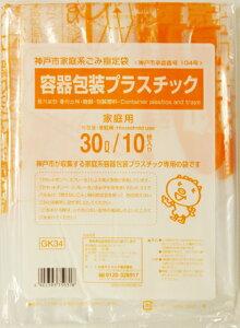 【送料込・まとめ買い×5】【ゴミ袋】日本サニパック 神戸市指定袋 GK34神戸市容器包装プラスチック用 30Lサイズ 10枚入り×5点セット ( 4902393750318 )