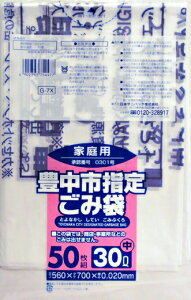 【送料込・まとめ買い×8点セット】日本サニパック 豊中市指定ごみ袋 家庭用 中 30Lサイズ 50枚入り (G−7X豊中市指定袋家庭用 ゴミ袋)( 4902393754477 )