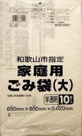 【60個で送料込】日本サニパック 和歌山市指定 家庭用ごみ袋 大 半透明 10枚入り G−2W ( ゴミ袋 ポリ袋 ) ×60点セット ( 4902393760140 )