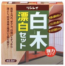 リンレイ RINREI 白木漂白セット [漂白剤セット](日焼けのクリーニング) ( 4903339700411 )