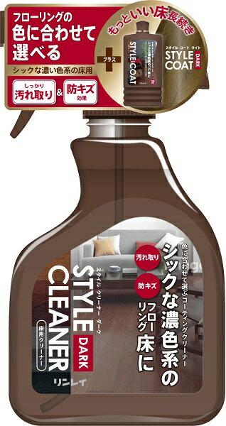 リンレイ スタイルクリーナー ダーク 400ML 本体 ( 掃除 床 フローリング ) ( 4903339719710 )