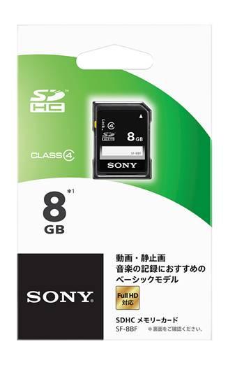 【送料無料・まとめ買い×3】ソニーSDカード 8GB SF−8BF SDHCメモリーカード×3点セット ( 4905524956801 )