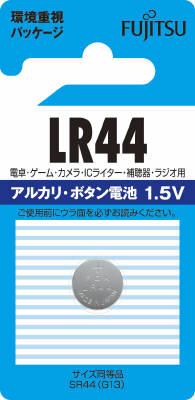 【勤労感謝の日セール!】 富士通 アルカリボタン 1個 LR44C ( B ) N (アルカリボタン電池)( 4976680786908 )