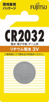 【勤労感謝の日セール!】 富士通 リチユムコイン電池 1個 CR2032C ( B ) ( 4976680789602 )