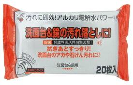 【無くなり次第終了】服部製紙 洗面台&鏡用クリーナー20枚入り 除菌 合成界面活性剤無添加 ( 4976861004180 )