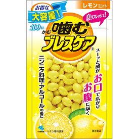 小林製薬 噛むブレスケア レモンミント パウチ 100粒 大容量お得サイズ ( 口臭・エチケット・臭い対策 ) ( 4987072034026 )