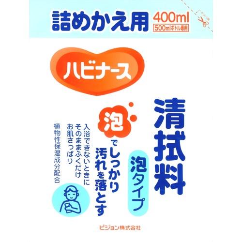 ハビナース 清拭料 泡タイプ 詰め替え用 400ml ( 4902508106771 )