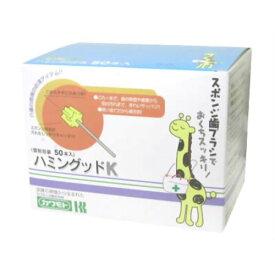 【送料込・まとめ買い×5】川本産業 カワモト ハミングッド K 50本入り スポンジ歯ブラシ ( 4987601090110 )