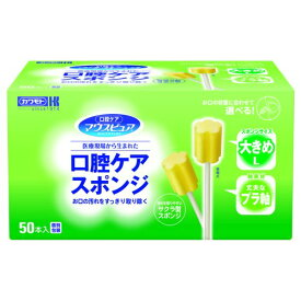 川本産業 マウスピュア 口腔ケアスポンジ プラ軸 L 50本入 ( 4987601431333 )