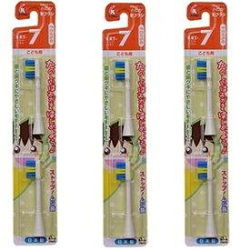 【送料込・まとめ買い×3】ミニマム 電動付歯ブラシ こどもハピカ 替ブラシ 2本入りパック やわらかめ BRT-7T×3点セット(替えハブラシ 子供用)(4961691104551) ( こども ハブラシ )