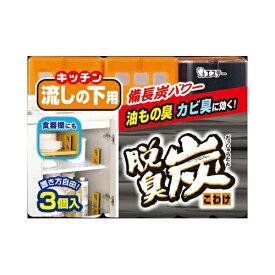 【送料込】エステー 脱臭炭 こわけ キッチン・流しの下用 3個×24点セット まとめ買い特価!ケース販売 ( 4901070112999 )