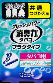 【送料込】エステー フレッシュパワー消臭力 プラグタイプ つけかえ用 タバコ用 さわやかなマリンソープの香り 20ml×20個セット まとめ買い特価 ( 4901070123162 )