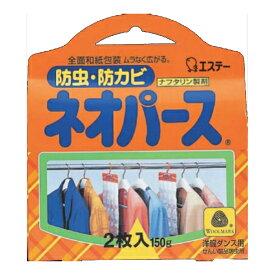 エステー ネオパース 洋服ダンス用2枚入150g ( 4901070300709 )